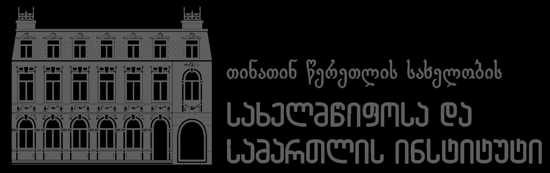 სახელმწიფოსა და სამართლის ინსტიტუტი